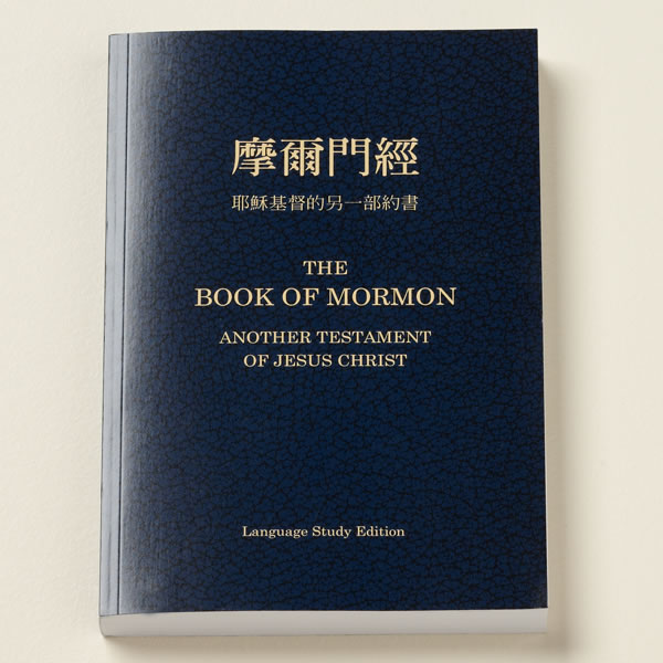 Chinese Book of Mormon